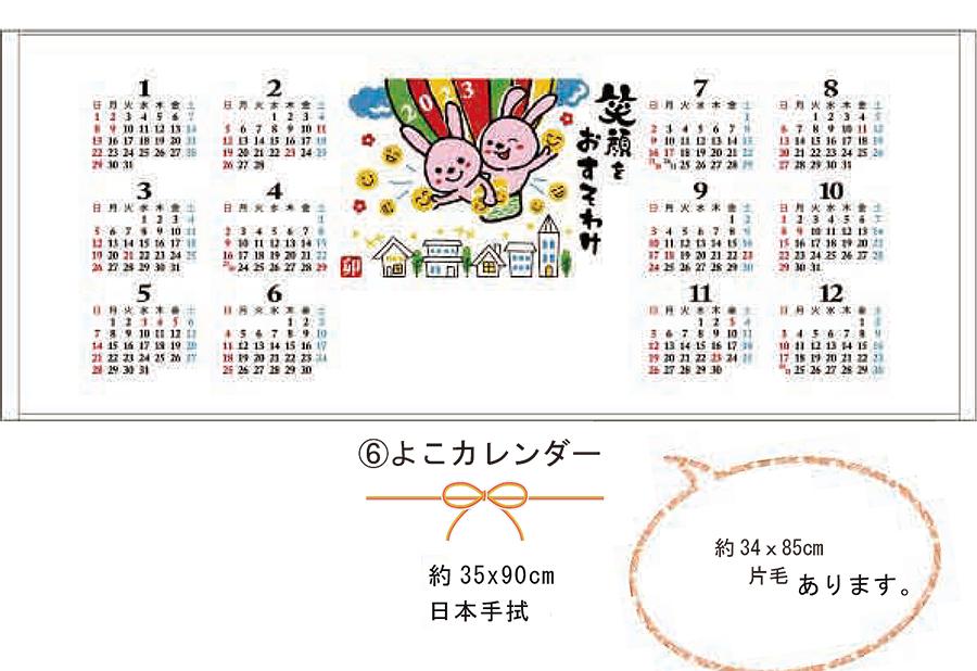 手拭い・よこカレンダー 画像2