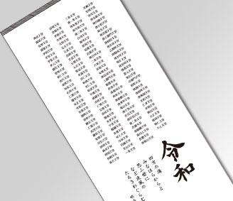 新元号記念「令和」タオル