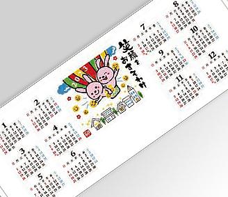 よこカレンダー